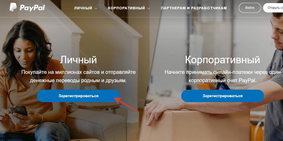процесс регистрации в системе